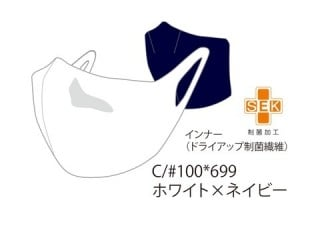 オンヨネのマスクの特徴