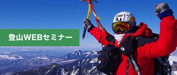 登山WEBセミナー